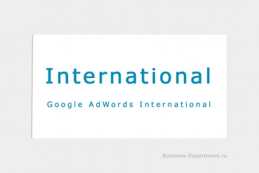 International AdWords