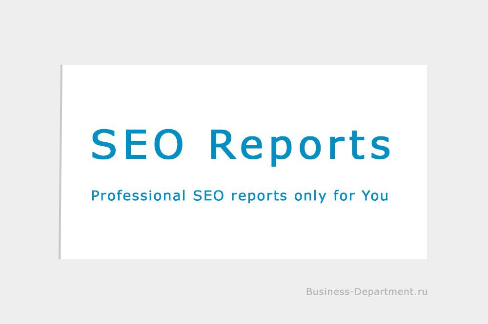 seo reports Отчет о продвижении сайтов и интернет магазинов в  Цифры и факты